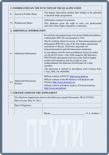 ПГУТИ  Цель выдачи европейских приложений к диплому помощь выпускникам ПГУТИ в получении признания полученной квалификации при продолжении обучения или